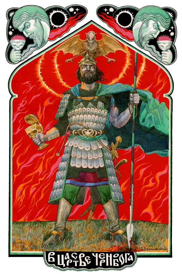 Черный бог Карачун